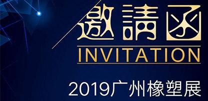 Guangzhou rubber exhibition 2019